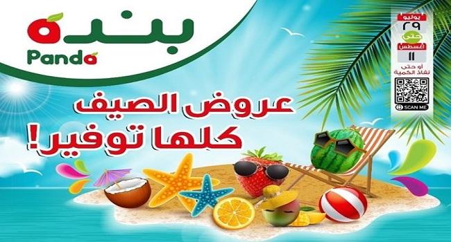عروض بنده مصر من 29 يوليو حتى 11 اغسطس 2020 عروض الصيف كلها توفير