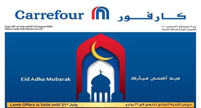 عروض كارفور مصر عيد الاضحى من 28 يوليو حتى 9 اغسطس 2020 جميع الفروع