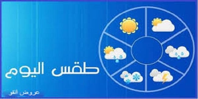 اخبار الطقس فى مصر