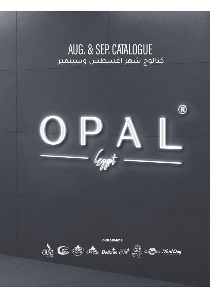 كتالوج اوبال الجديد اغسطس و سبتمبر 2020 Opal كتالوج شهر اغسطس و سبتمبر