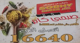 منيو مطعم صبحى كابر الجديدة 2020 روض الفرج - شبرا مصر