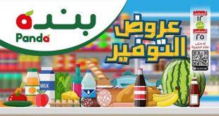 عروض بنده مصر من 12 اغسطس حتى 25 اغسطس 2020 عروض التوفير