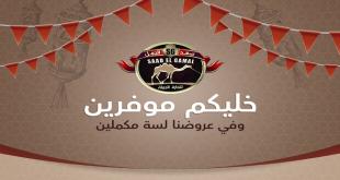 عروض اسواق سعد الجمل اسكندرية من 20 اغسطس 2019 حتى نفاذ الكمية