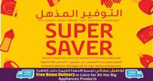 عروض لولو مصر من 19 اغسطس حتى 1 سبتمبر 2020 التوفير المذهل