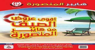 عروض هايبر المنصورة شبرا مصر من 27 اغسطس حتى 10 سبتمبر 2020 عروض الصيف
