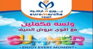 عروض يورومارشيه مصر