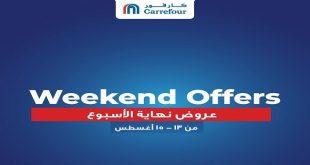 عروض كارفور مصر من 13 اغسطس حتى 15 اغسطس 2020 نهاية الاسبوع