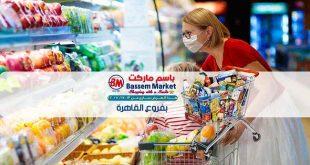 عروض باسم ماركت مصر الجديدة و الرحاب من 13 اغسطس حتى 17 اغسطس 2020